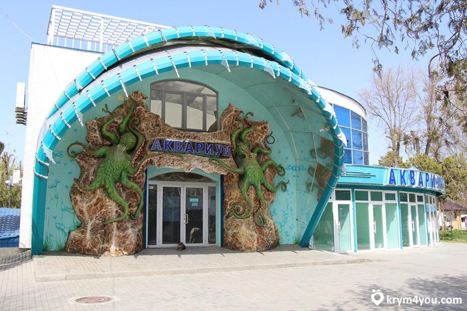 Евпаторийский аквариум