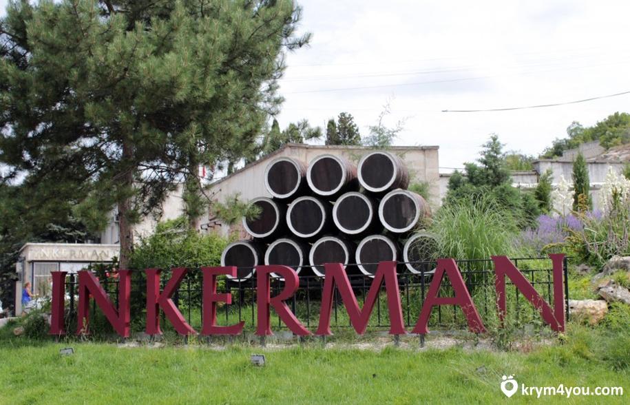 Достопримечательности Инкермана