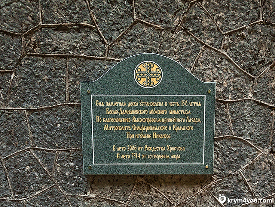Косьмо-Дамиановский монастырь Крым фото 3