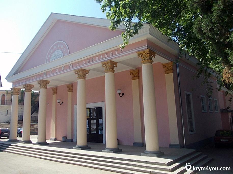 Кинотеатры Алушты Крым