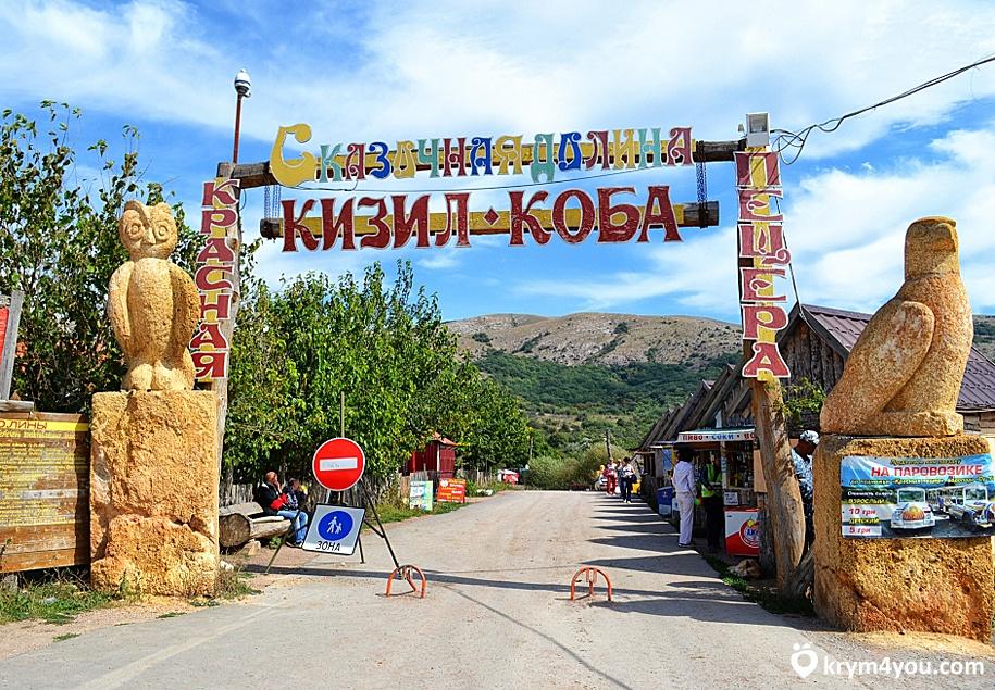 Крым Красная пещера Кизил-Коба