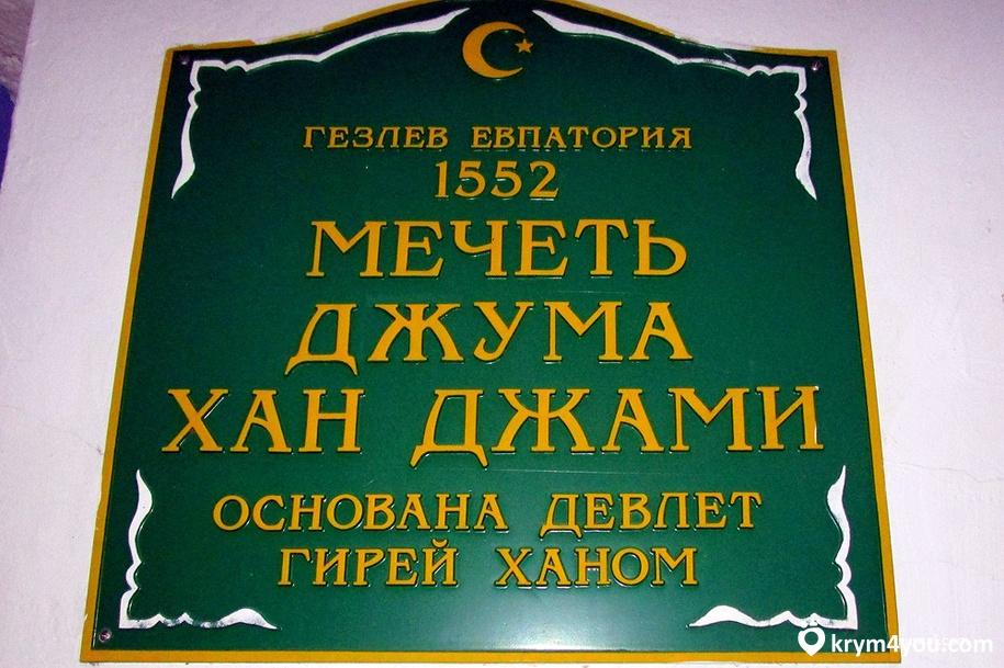Мечеть Джума-Джами Крым