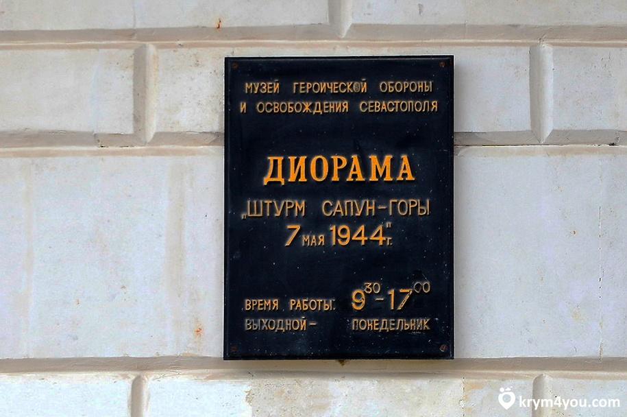 Диорама в Севастополе