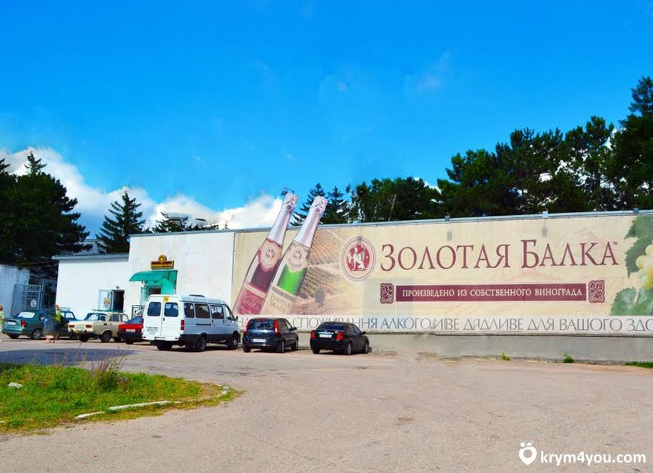 Завод шампанских вин «Золотая Балка» Крым фото 1