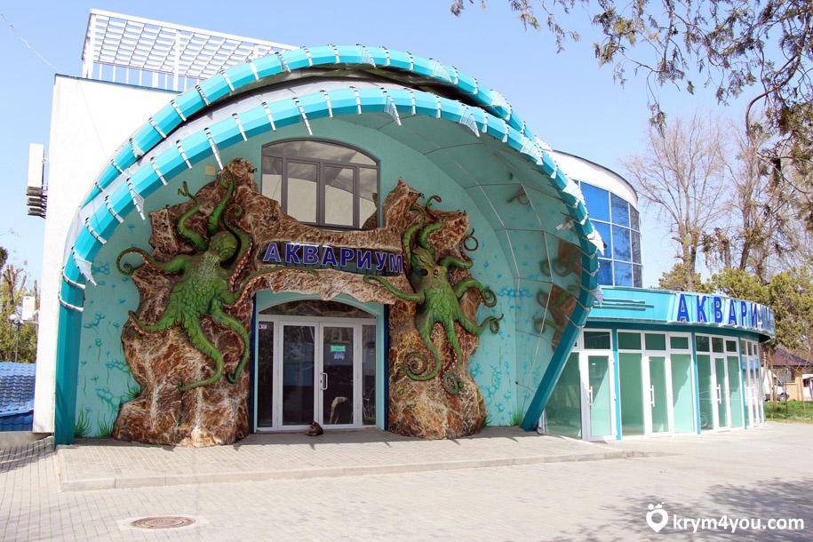 Евпаторийский аквариум Крым Евпатория