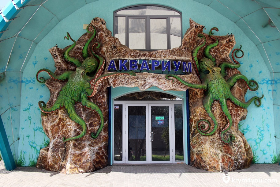 Евпаторийский аквариум Евпатория