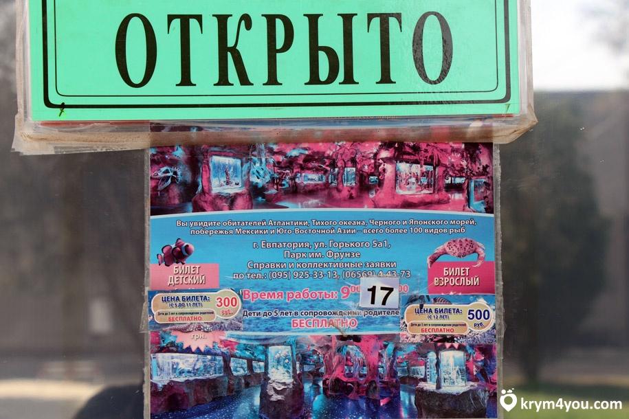 Евпаторийский аквариум Крым