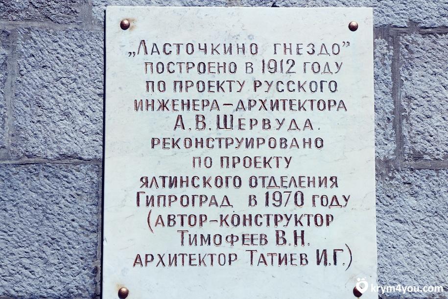 Ласточкино гнездо, Крым фото 4