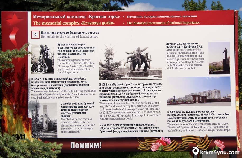 Мемориал Красная горка Крым