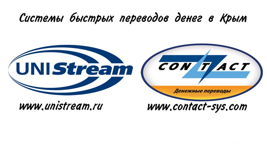 Системы быстрых перевод в Крым