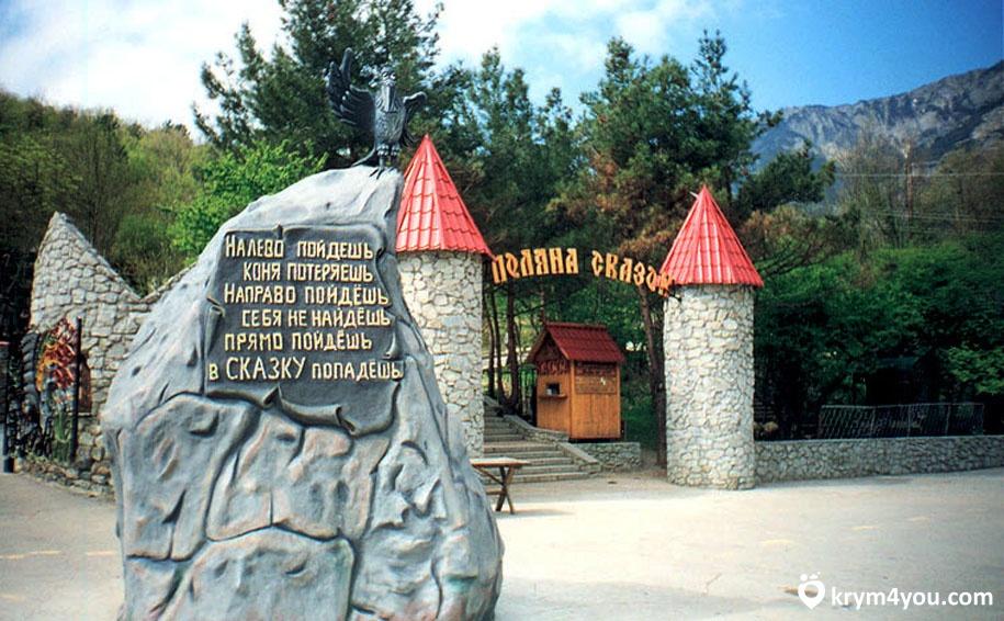 polyana-skazok-krym-yalta_1468565713.jpg