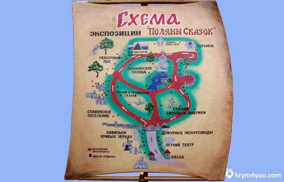 Поляна сказок в Ялте, Крым 2