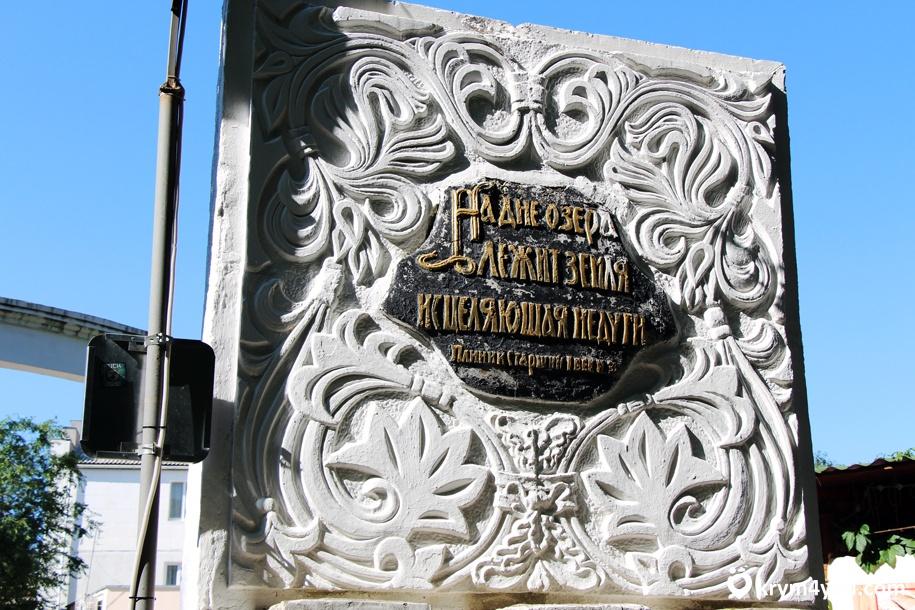 Саки Крым фото 1