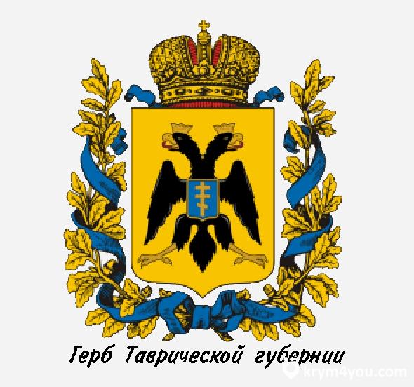 Герб Таврической Губернии, старый герб Крыма