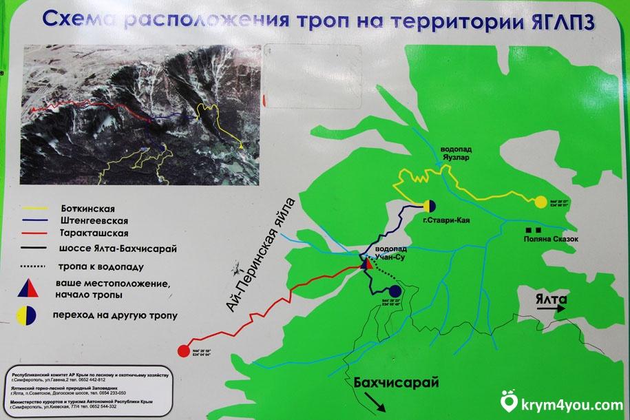 Водопад Учан-Су карта фото