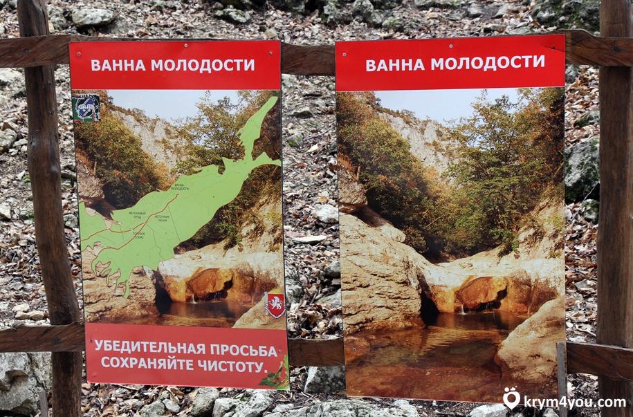 фото Большой каньон Крыма 1
