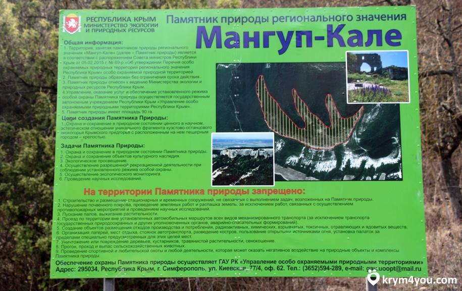 Пещерный город Мангуп-Кале 2