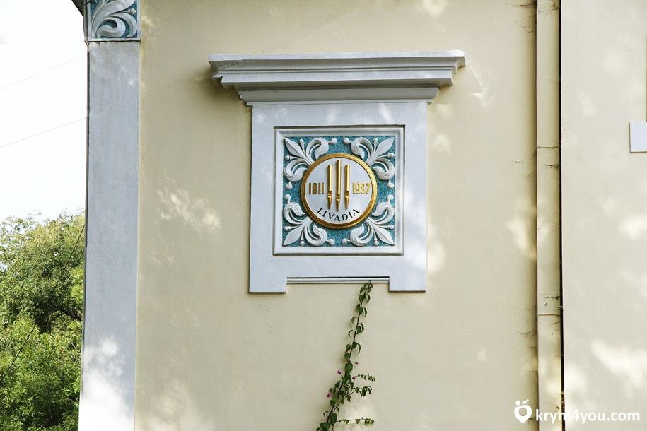 Крым Ливадийский органный зал