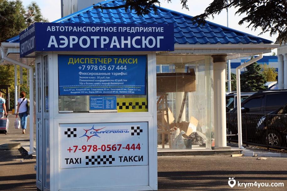 Симферопольский аэропорт Крым фото 3