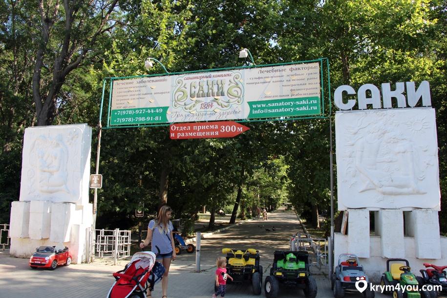 Сакский курортный парк фото 12