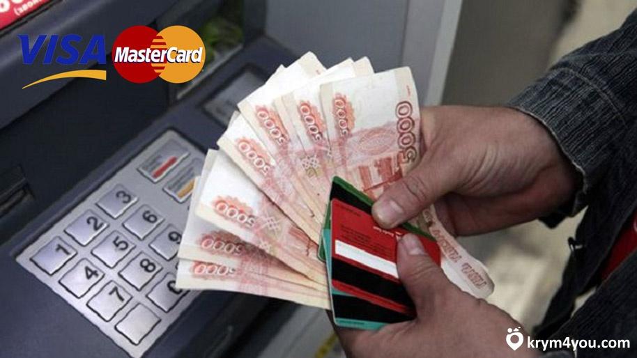 Снять деньги с карты в Крыму фото