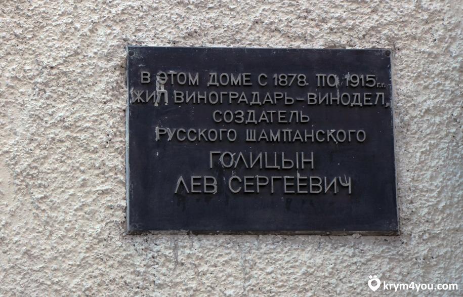 Дом музей Голицына в Новом Свете 3