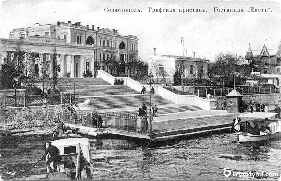 Графская пристань, Севастополь