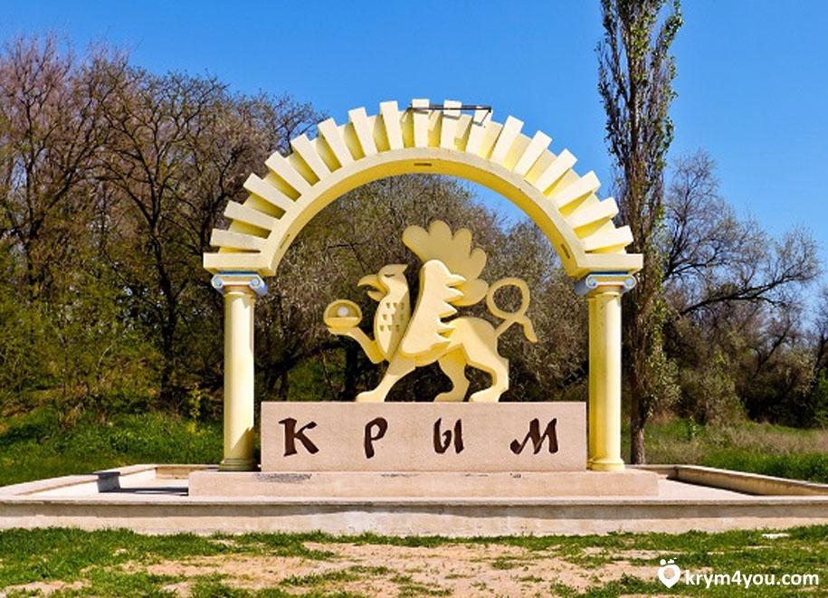 Армянск Крым фото